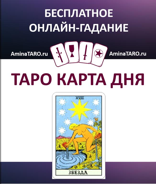Гадание таро карта дня бесплатно онлайнi карты таро херсон купить